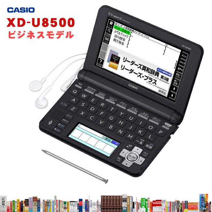 カシオ 【電子辞書】 XD-U8500BK EX-word(エクスワード) ツインカラー液…...:menet:10066845