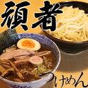麺のコシともっちり感、動物系と魚介の重厚な濃厚ダブルスープが極太麺と絡み合う!頑者つけめん 極太自家製麺 2食入