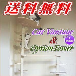 キャットバンテージ オプション スペース おしゃれ キャットタワー