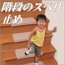折り曲げ付階段マット 15枚入り グリーン/ベージュ☆おくだけ簡単!階段の昇り降りの安全をサポート【特価セール】