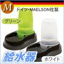 給水器 アクア Mサイズ(容量2.7L)☆大型犬や小型犬・猫の多頭飼いにも!ドイツ・MAELSON社
