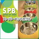 プラッツ SPB スーパーペットボウル S(食器)☆愛犬に!1つでフード&ウォーターボウルとしても使えます