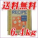 ホリスティックレセピー チキン&ライス シニア 6.4kg(400gごとに小分けパック)☆ シニア犬・高齢犬 【お取り寄せ】