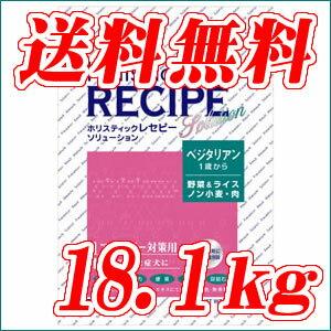 ホリスティックレセピー ベジタリアン 18.1kg☆肉を一切使用していないアレルギー対策フード【お取り寄せ】 【送料無料】