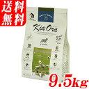 Kia Ora(キア オラ)ドッグフード ラム 9.5kg☆キアオラは安全なラム肉を使用したドライフード