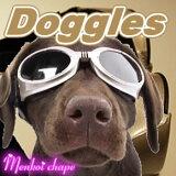 【地域限定・ NHKおはよう日本で紹介されました】ドグルズ シャンパンゴールド(Doggles 犬専用ゴーグル)☆レビューを書いて(※但し、北海道・沖縄・離島は別途送料がかかります