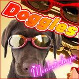 ドグルズ レーシング(Doggles 犬専用ゴーグル)☆レビューを書いて地域限定・(※北海道・沖縄・離島は送料別途)日中のお散歩やアウトドア、ドッグランに【あす楽対応】【HLSDU】【特価セール】