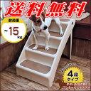 犬用の階段 パップステップ☆ 耐荷重15kg!ソファ、カウチやベッドなどの昇降をサポート【特価セール】