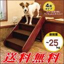 犬用の階段 パップステップ ウッド☆ 耐荷重25kg!ソファ、カウチやベッドなどの昇降をサポート【特価セール】