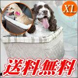 犬用 ドライブボックス ブースターボックス XL スタンダード/スウェードタイプ 耐荷重11kgまで 【あす楽対応】☆超小型犬2頭にも対応【特価セール】【HLSDU】【05P30Nov14】