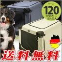 ドイツ・MAELSON社 ソフトケンネル120(ソフトケージ)ベージュ/ナイトグレー 大型犬〜超大型犬に☆ドライブやアウトドア、室内でも使える折りたたみドッグハウス(犬小屋・ゲージ)【特価セール】