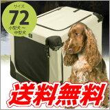 ドイツ・MAELSON社 ソフトケンネル72(ソフトケージ) ベージュ 【あす楽対応】小型犬〜中型犬に☆ドライブやアウトドア、室内でも使える折りたたみドッグハウス(犬小屋・ゲージ)