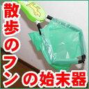 キャッチミーI 本体☆専用替袋 1袋(30枚入)プレゼント!犬の散歩中のふん取り器