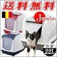 大型のフード付猫トイレ フリップキャット Jumbo(ジャンボ) ネイビー/レッド/シルバーマイカ☆(※北海道・沖縄・離島は別途送料)トレンディキャットと同じベルギー製の猫 トイレ【特価セール】【同梱不可】(本体+カバー)