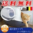 超大型のフード付き猫トイレ メガコンフィ☆メガトレー、トレンディキャットと同じベルギー製の猫 トイレ【特価セール】【同梱不可】(本体+カバー)