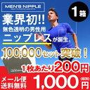 【DM便 送料無料】MEN'S NIPPLE メンズニップル for sports 1ケース(5セット入り)(