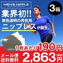 【DM便 送料無料】MEN'S NIPPLE メンズニップル for sports 3ケースセット(5セット×3ケース)( 男性用 / ニップレス / メンズブラ / 男..