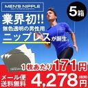 【DM便 送料無料】MEN'S NIPPLE メンズニップル for sports 5ケースセット(5セット×5ケース)( 男性用 / ニップレス / メンズブ...