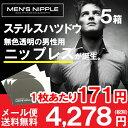 【DM便 送料無料】MEN'S NIPPLE メンズニップル for fashon 5ケースセット(5セット×5ケース)( 男性用 / ニップレス / メンズブラ / 男性用ブラジャー / 男性用ブラ / 男ブラ 二プレス / スポーツブラ / メンズニップレス / 男性用ニプレス )