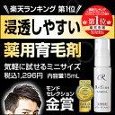 薬用育毛剤 レフィーネ ナノビア(15ml)男性用/メンズ/...
