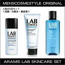 アラミス ラボ メンズ 化粧水 メンズ スキンケア セット 洗顔 化粧水 美容液 男性 化粧品 メンズ コスメ アラミス LAB 送料無料