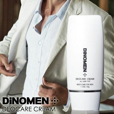 【送料無料男の消臭ボディケア】DiNOMENデオケアクリーム男性用化粧品消臭ボディクリーム体臭・加齢臭ケアパンシル5%配合メンズコスメ