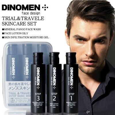 【送料無料30代からのスキンケア】DiNOMENトライアル&トラベルセットオイリー(脂性肌〜混合肌にオススメ)洗顔・化粧水・保湿ジェルお試しセット男性用化粧品メンズコスメスキンケア