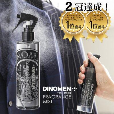 【送料無料】DiNOMENフレグランスミスト250ml衣類消臭剤体臭・加齢臭対策空間消臭帯電防止除菌【あす楽対応】YOUNGzone【父の日】