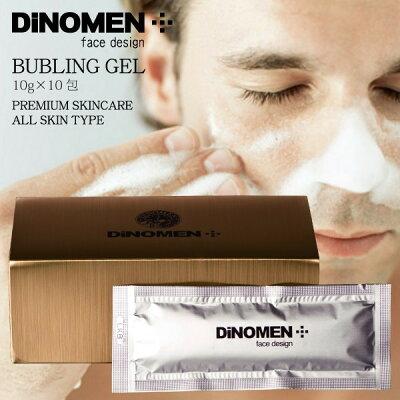 【送料無料】DiNOMENバブリングジェル10包発泡美容パック炭酸パック1液式特許成分配合【あす楽対応】【RCP】