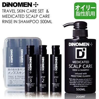 【送料無料】DiNOMENトラベルスキンケアセット(オイリー)&薬用スカルプケアリンスインシャンプー500ml(乾燥肌〜混合肌にオススメ)メンズコスメ・スカルプケア
