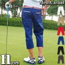 送料無料 スポーティ ゴルフパンツ メンズ ゴルフウェアー クロップドパンツ ストレッチパンツ ショートパンツ ショーツ 膝下 ボトムス メンズウエア ゴルフ用品 スポーツ golf ゴルフウェア メンズ おしゃれ 新作 あす楽 人気 MC ネコポス