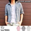 送料無料 シャンブレーシャツ メンズ 7分袖 七分袖 無地 ダンガリーシャツ カジュアルシャツ ワイヤー入り シワ加工 MC ネコポス