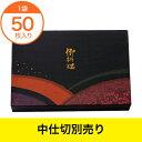 【弁当容器】TSR−BOX90−65新和(しんなごみ【外箱(...