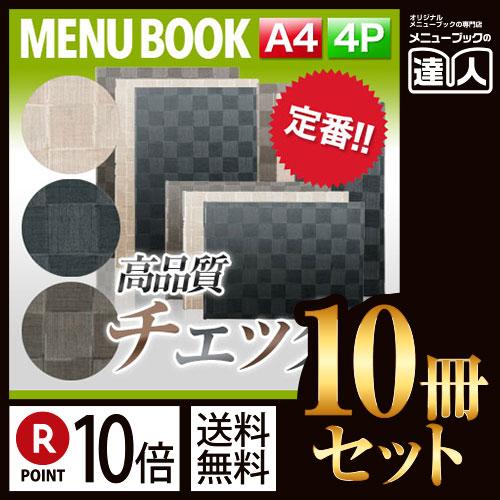 【ポイント10倍!!まとめ買い10冊セット!!】【A4サイズ・4ページ】チェック柄メニュー…...:menubook-tatsujin:10010947