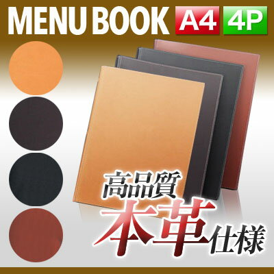 【A4サイズ・4ページ】革ファイル式メニュー(バインダー30穴式) MTLB-626 業務…...:menubook-tatsujin:10004921
