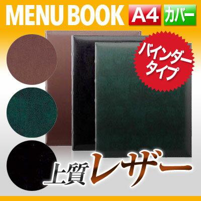【A4】レザーメニュー(バインダー4穴式) MTGB-281 業務用/メニューカバー/A4…...:menubook-tatsujin:10004857
