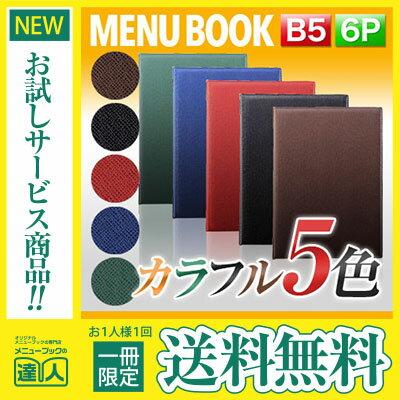 【DM便送料無料!!1冊限定お試し!!】【B5サイズ・6ページ】ステージソフトメニュー(ピ…...:menubook-tatsujin:10013511