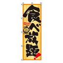 【のぼり旗】食べ放題 0050029IN 業務用/のぼり/のぼり旗/sh