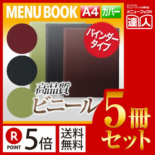 【ポイント5倍!!まとめ買い5冊セット!!】【A4】ビニールタッチメニュー(バインダー4穴…...:menubook-tatsujin:10010654