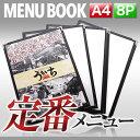 【A4/8ページ】激安クリアテーピングメニュー ...