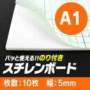 【A1サイズ/厚さ:5mm】スチレンボードカット品規格サイズ【10枚セット】/のり付き/発泡ボード/発泡スチロール板/ハレパネ/sh