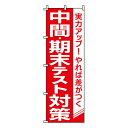 【のぼり旗】中間期末テスト対策 0270080IN 業務用 のぼり のぼり旗 sh
