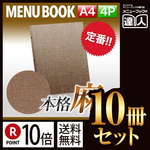 【ポイント10倍!!まとめ買い10冊セット!!】【A4サイズ・4ページ】麻タイプバインダー…...:menubook-tatsujin:10010891