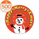 【シール・ラベル】 C−0299 HappyMerryX'mas 500枚
