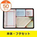 【弁当容器】TSR−90−60−2 柄付/透明セット【本体・...