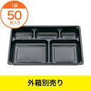 【仕出し容器】紙ボックス 中仕切 90−60 A 黒 【中仕...