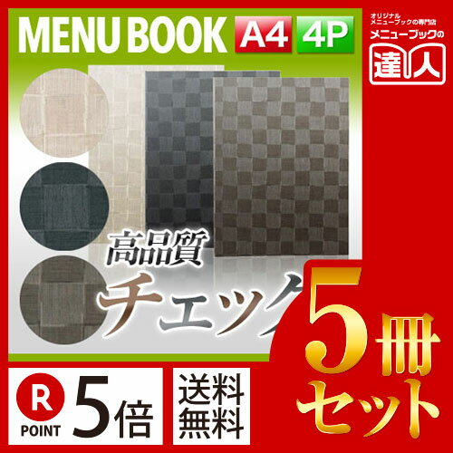 【ポイント5倍!!まとめ買い5冊セット!!】【A4サイズ・4ページ】チェック柄メニュー(バ…...:menubook-tatsujin:10010471