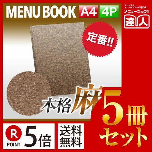 【ポイント5倍!!まとめ買い5冊セット!!】【A4サイズ・4ページ】麻タイプバインダーメニ…...:menubook-tatsujin:10010416