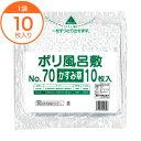 【ポリ風呂敷】 ポリ風呂敷 #70 かすみ草 10枚入 10枚