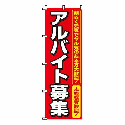 【のぼり旗】アルバイト募集 0160006IN /業務用/のぼり/のぼり旗/sh